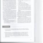 Новые разъяснения Пленума ВС РФ по делам об отмывании денег 007