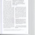 Обзор дисциплинарной практики адвокатских палат 004