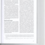 Обстоятельства,характеризующие субъект преступления с администра 002