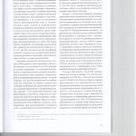 Обстоятельства,характеризующие субъект преступления с администра 004