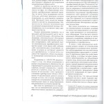 Ограничение кондикционного обязательства 002