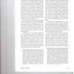 Ограничение кондикционного обязательства 003