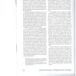 Ограничение кондикционного обязательства 004