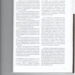 Полномочия суда по исследованию материалов дела в судебном следс 002