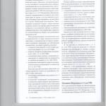 Полномочия суда по исследованию материалов дела в судебном следс 003