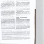 Полномочия суда по исследованию материалов дела в судебном следс 004