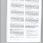Полномочия суда по исследованию материалов дела в судебном следс 005