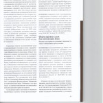 Правовые последствия прекращения уголовного делас назначением су 002 - копия