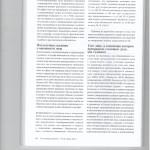 Правовые последствия прекращения уголовного делас назначением су 003 - копия
