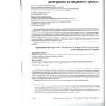 Представительство и судебные издержки третьих лиц анализ ближайш 001