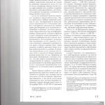 Представительство и судебные издержки третьих лиц анализ ближайш 002