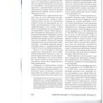 Представительство и судебные издержки третьих лиц анализ ближайш 003