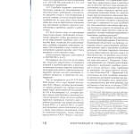 Представительство и судебные издержки третьих лиц анализ ближайш 005