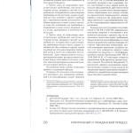 Представительство и судебные издержки третьих лиц анализ ближайш 007