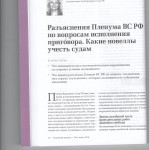 Разъяснения Пленума ВС РФ по вопросам исполнения приговора. Как 001