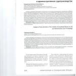 Анализ некоторых новелл института кассационного пересмотра в гра 001