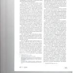 Анализ некоторых новелл института кассационного пересмотра в гра 002
