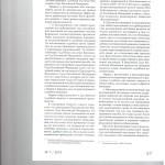 Анализ некоторых новелл института кассационного пересмотра в гра 004