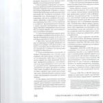 Анализ некоторых новелл института кассационного пересмотра в гра 005