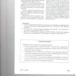 Анализ некоторых новелл института кассационного пересмотра в гра 006