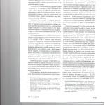 Восстановление срока для апелляционного обжалования в гражданско 002