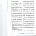 Восстановление срока для апелляционного обжалования в гражданско 003