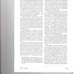 Восстановление срока для апелляционного обжалования в гражданско 004