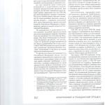 Восстановление срока для апелляционного обжалования в гражданско 005