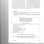 Восстановление срока для апелляционного обжалования в гражданско 006