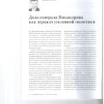 Дело генерала Никандрова как зеркало уголовной политики 001