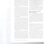 Иски прокуроров о возмещении ущерба публично-правовым образовани 003