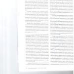 Иски прокуроров о возмещении ущерба публично-правовым образовани 005