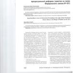Некоторые новеллы законодательства об исполнительном производств 001