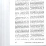 Некоторые новеллы законодательства об исполнительном производств 003
