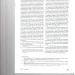 Некоторые новеллы законодательства об исполнительном производств 004