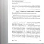 Новеллы в регулировании приказного и заочного производства в цив 001