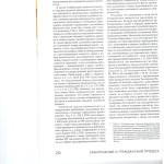 Новеллы в регулировании приказного и заочного производства в цив 002