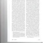 Новеллы в регулировании приказного и заочного производства в цив 003