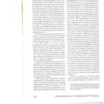 Новеллы в регулировании приказного и заочного производства в цив 004
