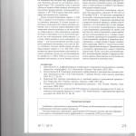 Новеллы в регулировании приказного и заочного производства в цив 005
