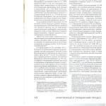 Новеллы законодательства пот судебным расходам 003