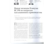 Новые позиции Пленума ВС РФ по Вопросам кассационного производст 001
