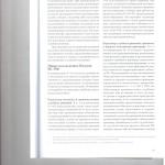 Новые позиции Пленума ВС РФ по Вопросам кассационного производст 002