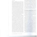 Новые позиции Пленума ВС РФ по Вопросам кассационного производст 003