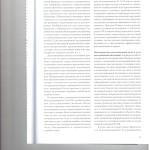 Новые позиции Пленума ВС РФ по Вопросам кассационного производст 004