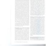 Новые позиции Пленума ВС РФ по Вопросам кассационного производст 005