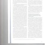 Обзор дисциплинарной практики адвокатских палат 002