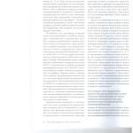 Обзор дисциплинарной практики адвокатских палат 003