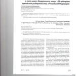 О некоторых вопросах правового регулирования арбитражного разбир 001