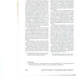 О некоторых вопросах правового регулирования арбитражного разбир 002